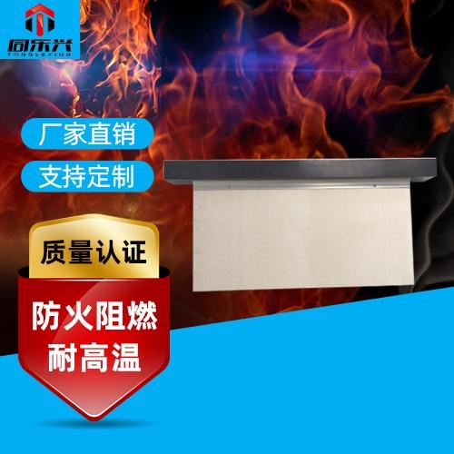 防火板挡烟垂壁